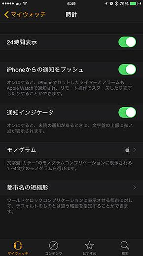 Apple Watchのモノグラム
