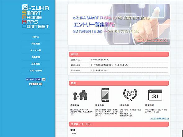 e-ZUKA スマートフォンアプリコンテスト2015