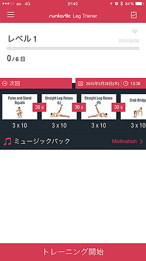 Runtastic Leg Trainer