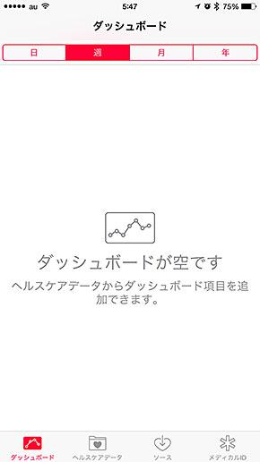 iOSのヘルスケアアプリ