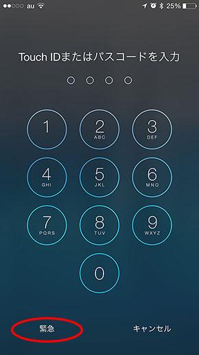 iPhoneユーザーなら絶対設定しておくべき「メディカルID」の作成 ...