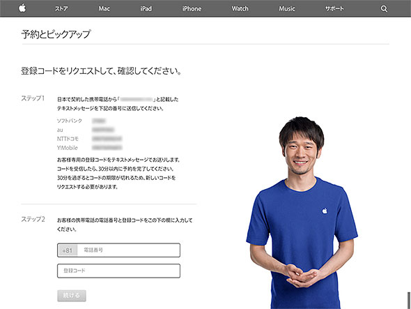 Apple Watch 格安SIM