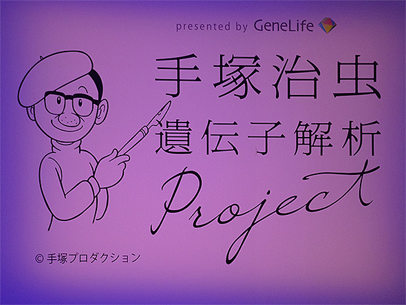 手塚治虫遺伝子解析プロジェクト