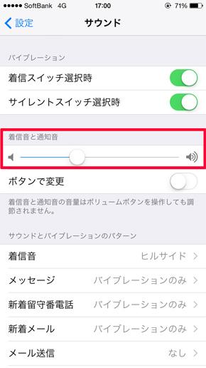 iPhoneのスピーカーから音が出ないときの対処方法