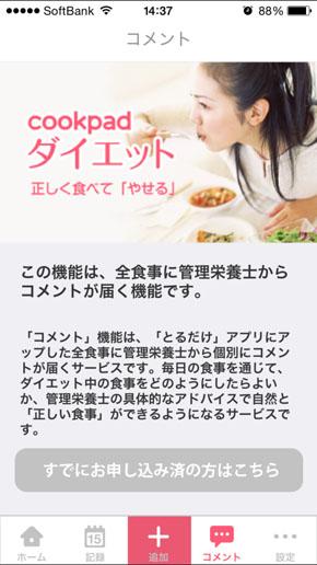 ts_diet03-1.jpg