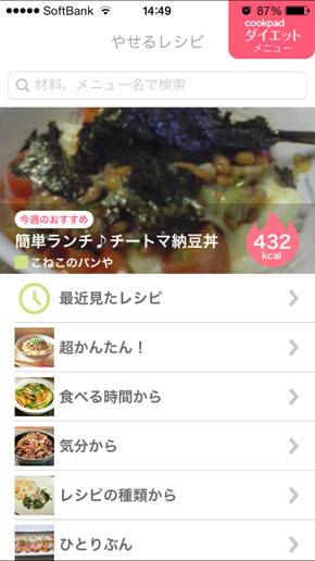ts_diet04-1.jpg