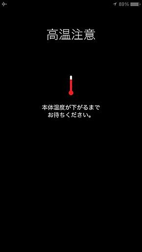 iPhoneがよく熱くなるけどこんな時はどうしたらいい?