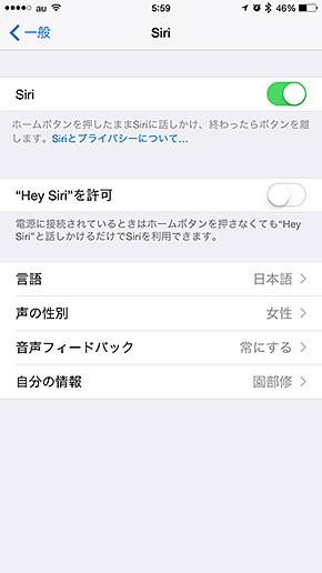 iPhoneの「Siri」が誤作動する どうすればいい?