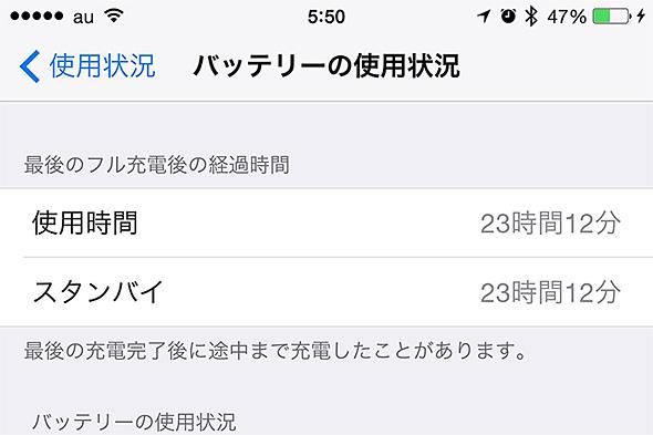 iPhoneのバッテリーの使用状況