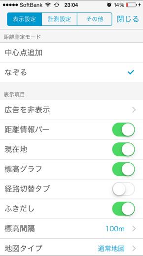歩いた距離 iphone