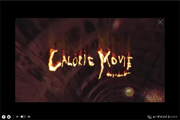 Calorie Movie