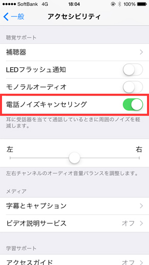 iPhoneの通話中にノイズが気になるときの設定方法