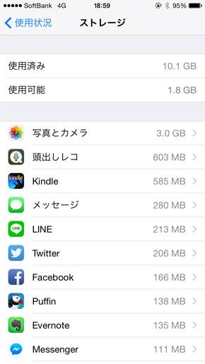 iPhoneで容量を食っているアプリを特定→削除する方法