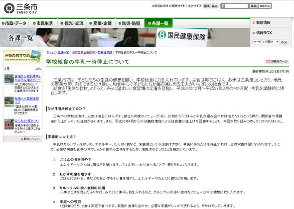 ts_sanjo.jpg