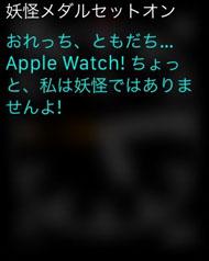 Apple Watch 妖怪ウォッチ