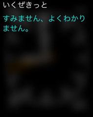 Apple Watch �i�C�g���C�_�[