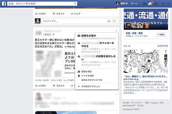 Facebookが興味のない「いいね!」で埋もれている人におすすめの方法