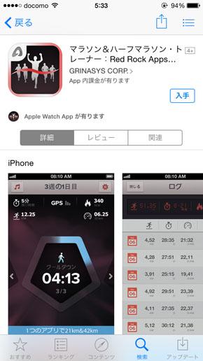 iPhoneアプリでフルマラソン走破を目指す!