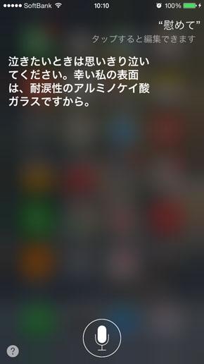 この会話がSFすぎる!Siriに「慰めて」と頼んだら……