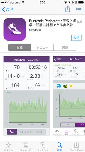 iPhoneで「走行距離からカロリーを測る」方法
