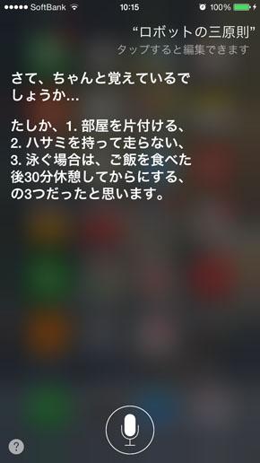 Siriの語る「ロボット三原則」が斜め上すぎる