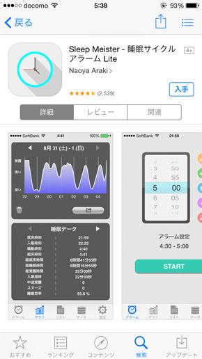iPhoneで「スッキリ寝覚めをよくする」アプリ