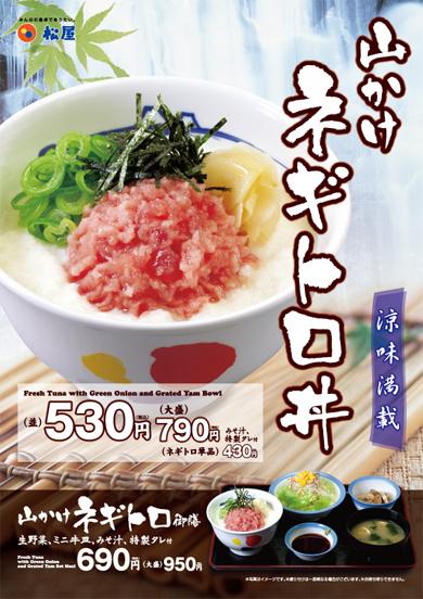 ts_matsuya01.jpg