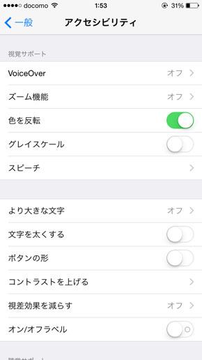 iPhoneの画面カラーをクールに変更する方法