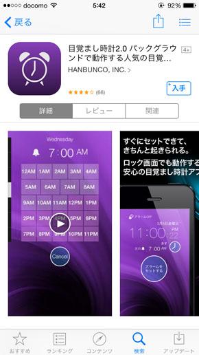 寝坊厳禁!iPhoneのアラーム音をカスタマイズする方法