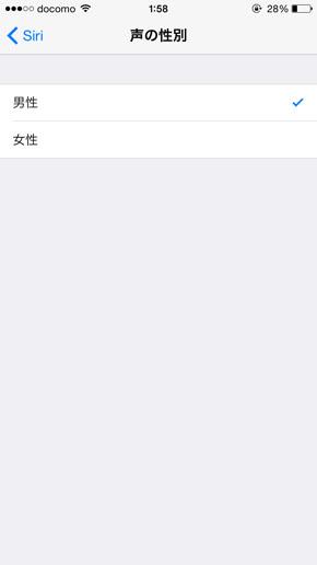 iPhoneのSiriの性別、変えられるって知ってた?