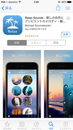 なかなか眠れない夜、ゆったり休みたいときのiPhoneアプリ