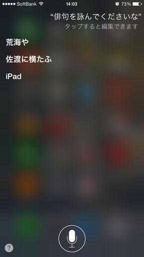 Siriの隠された機能!なんと俳句まで詠める!