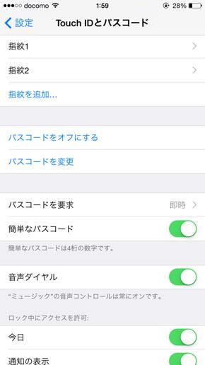 iPhoneのパスコードを複雑にしてセキュリティを高める方法