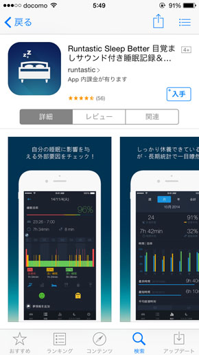 iPhoneで「睡眠クオリティ」を記録する方法