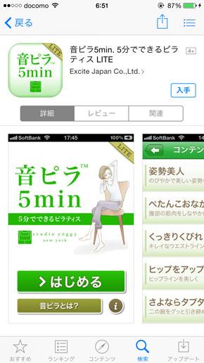 1日5分から始める!iPhoneアプリでピラティストレーニング
