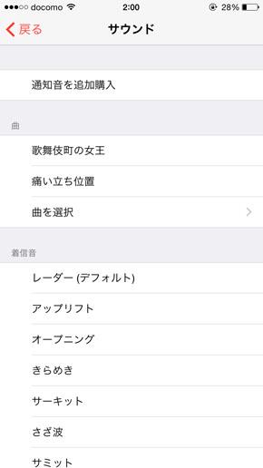 iPhoneアラームの音楽を好きな曲に変更する方法