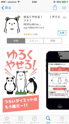 かわいいキャラクターと「ゆるくやせる!」ダイエットアプリ