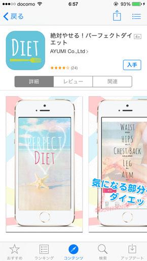 ダイエットはこれ1つ レシピもトレーニングもおまかせのアプリ