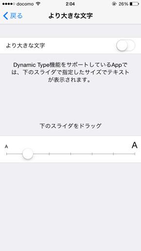 iPhoneの文字サイズを変更する方法