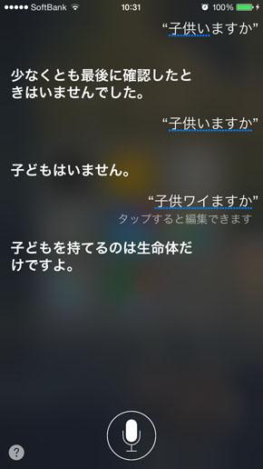 「子供いますか?」Siriの返答が意味深すぎて夜も眠れない