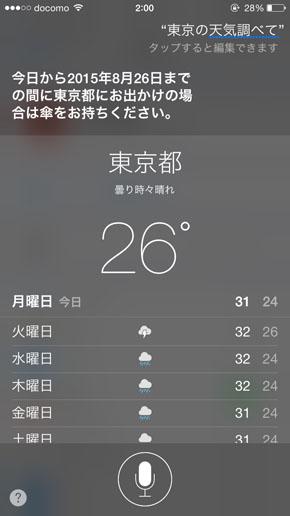 Siriを使って素早く天気を調べる方法