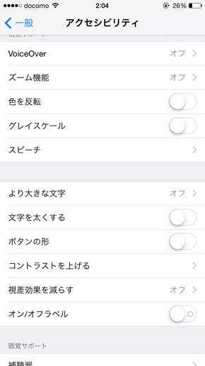 iPhoneの文字表示を太くする方法
