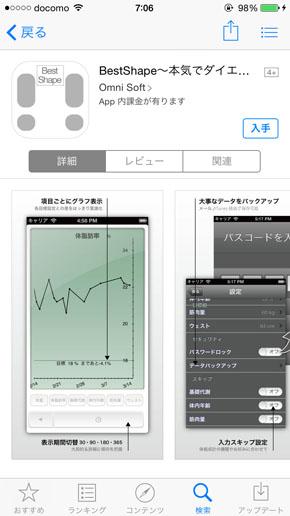 iPhoneアプリで毎日の体脂肪率を記録・グラフ化する