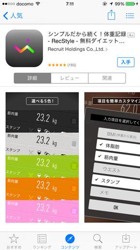 iPhoneアプリで毎日の筋肉量を記録する