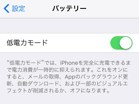 iOS 9�@�o�b�e���[