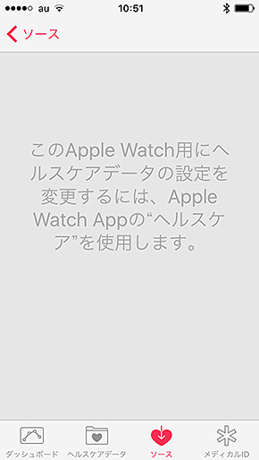 iOS9 ヘルスケア