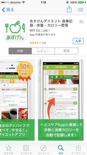 iPhoneアプリで毎日の摂取カロリーと消費カロリーを記録する