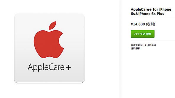 AppleCare+ for iPhone 6s and iPhone 6s Plus