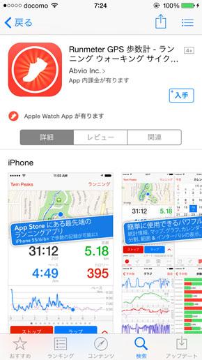 iPhoneのランニングアプリで「週単位で目標設定」する