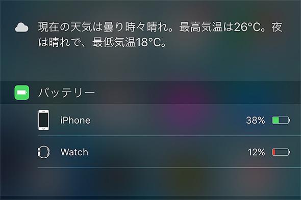 Apple Watchのバッテリー残量をiOS 9の通知センターでチェック